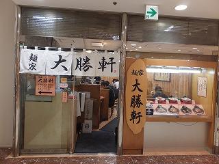 ginza-taishouken1.jpg
