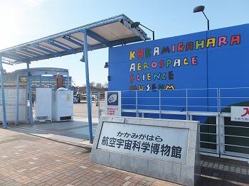 kakamigahara11.jpg