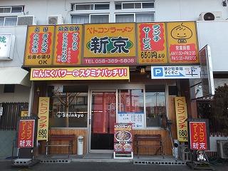 kakamigahara44.jpg