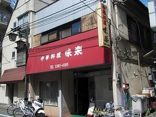 koenji-chinese-miraku7.jpg