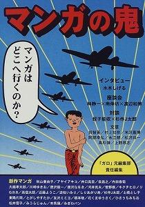 manga-ogre.jpg
