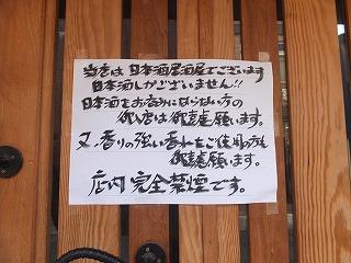 matsumoto108.jpg