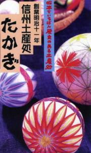 matsumoto123.jpg