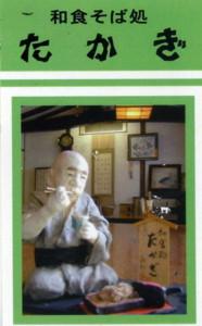 matsumoto124.jpg
