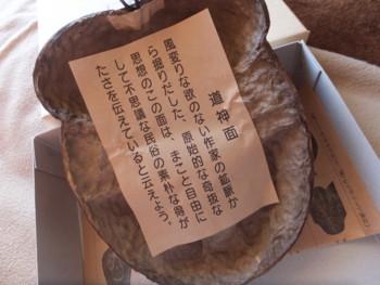 matsumoto49.jpg