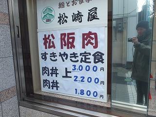 matsusaka69.jpg