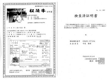 matsusaka73.jpg