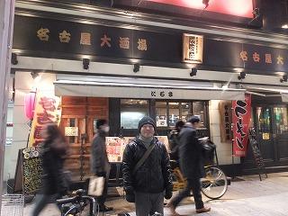 nagoya-daruma2.jpg
