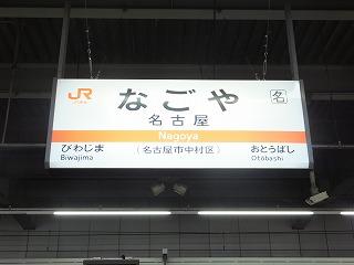 nagoya-street73.jpg