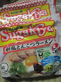 nagoya-sugakiya24-.jpg