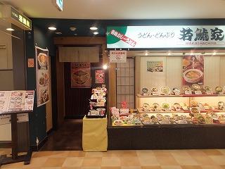 nagoya-wakashachiya2.jpg