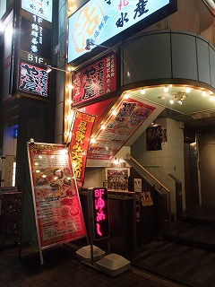 nagoya-yabuya26.jpg