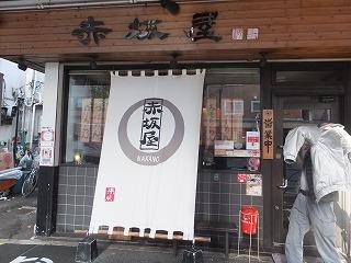 nakano-akasakaya5.jpg