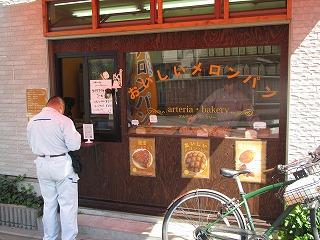 nakano-arteria-bakery1.jpg