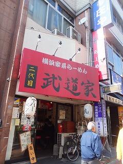nakano-budoya3.jpg