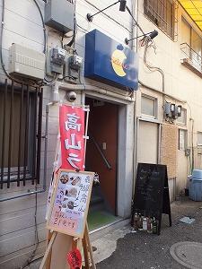 nakano-chez-alices1.jpg