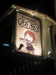 nakano-chez-chibita3.jpg