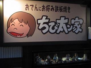 nakano-chez-chibita4.jpg