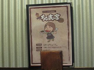 nakano-chez-chibita7.jpg