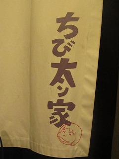 nakano-chez-chibita8.jpg