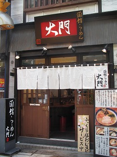 nakano-daimon1.jpg