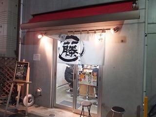 nakano-fujimaru1.jpg