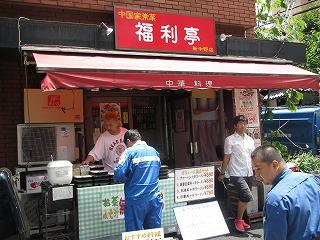 nakano-fukuritei1.jpg