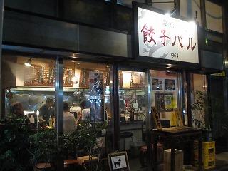 nakano-gyoza-bal14.jpg