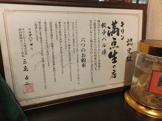 nakano-gyoza-bal15.jpg