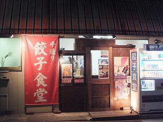 nakano-gyoza-syokudo1.jpg