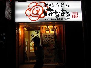 nakano-hanamaru6.jpg