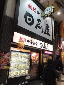 nakano-hidakaya4.jpg