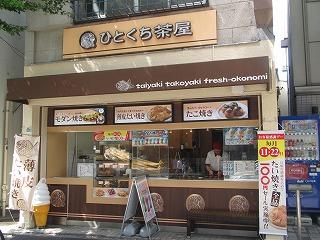 nakano-hitokuchi-chaya1.jpg