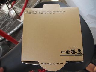 nakano-hitokuchi-chaya2.jpg