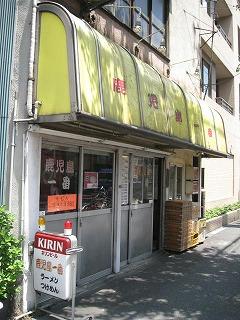 nakano-kagoshima-ichiban22.jpg