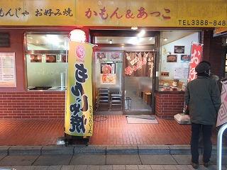nakano-kamon-akko14.jpg