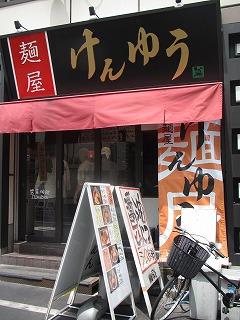 nakano-kenyu4.jpg