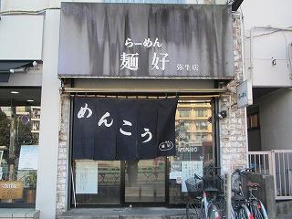 nakano-menko6.jpg
