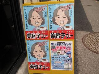 nakano-michiko-curry2.jpg