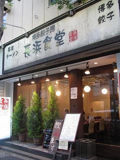 nakano-nagahama1.jpg
