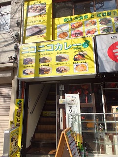 nakano-niconico-curry1.jpg