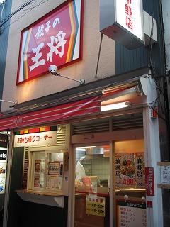 nakano-ohsho9.jpg
