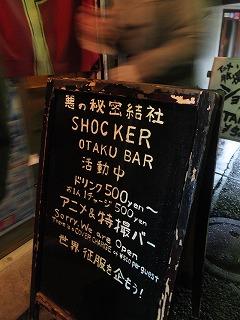nakano-otaku-bar10.jpg