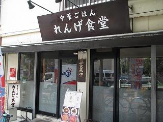 nakano-renge1.jpg