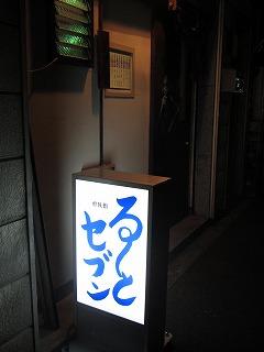 nakano-route-seven13.jpg