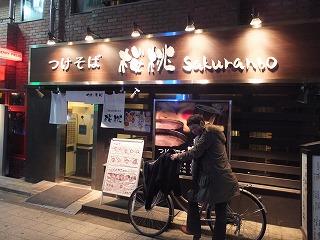 nakano-sakuranbo5.jpg