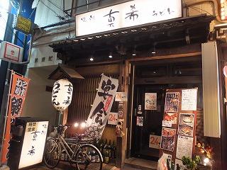 nakano-shinki16.jpg