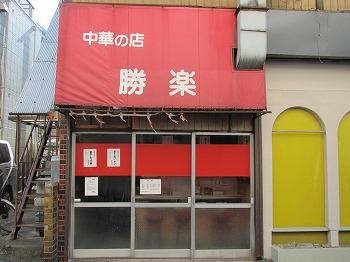 nakano-syoraku55.jpg