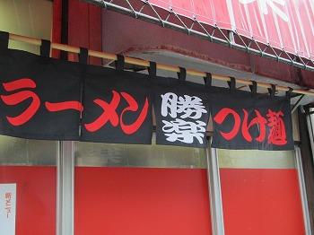 nakano-syoraku65.jpg