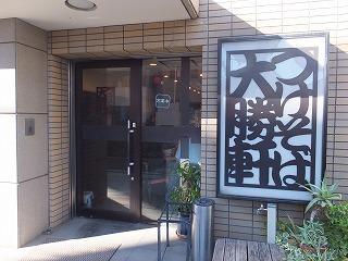 nakano-taisyoken7.jpg